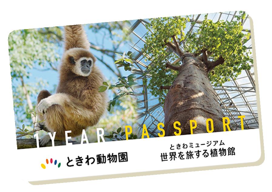 動物園・植物館 共通年間パスポート