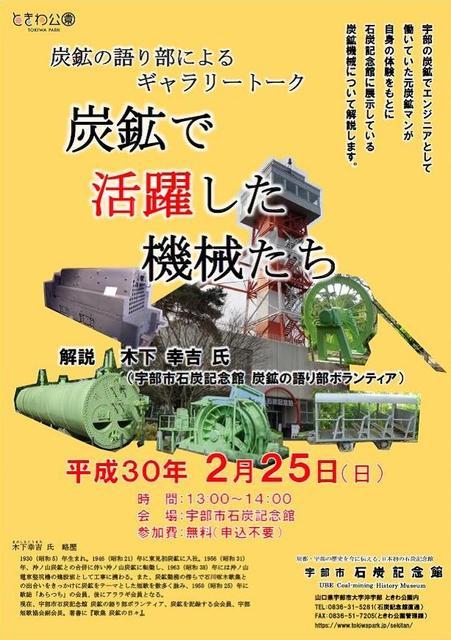 「炭鉱の語り部によるギャラリートーク」チラシ・ポスター画像.jpg