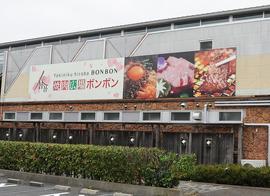 焼肉広場 ボンボン(外部リンク)