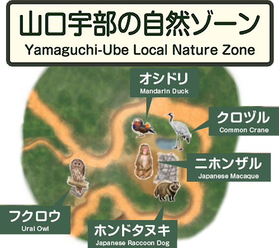 山口宇部の自然ゾーン