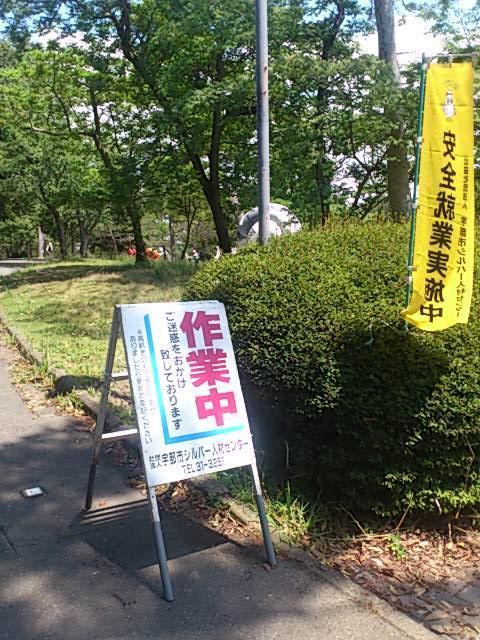 公園除草看板.jpg